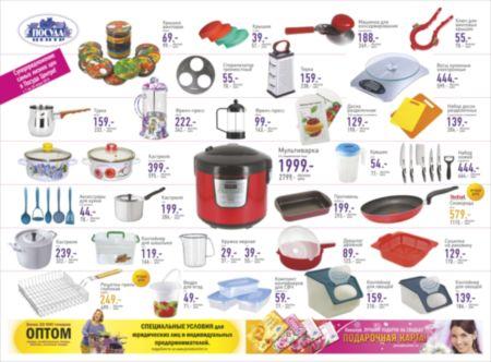 Обзор сети магазинов Посуда Центр
