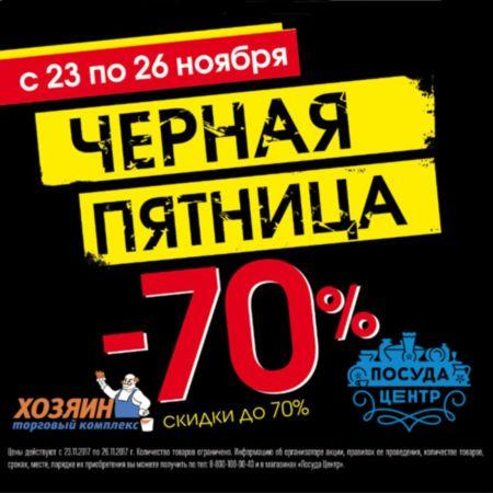 Распродажа «Черная Пятница»