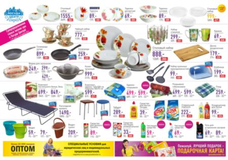 Каталог товаров «Посуда Центр»