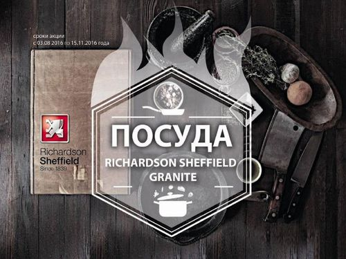 Посуда Richardson Sheffield
