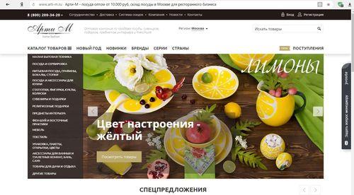 Сайт Арти М